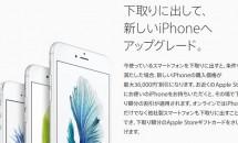 Apple、日本でも下取りキャンペーンを開始―最大36,000円の割引に