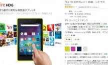 3/21限定、アマゾンで『Fire HD 6タブレット』が25%割引価格で販売中/台数限定