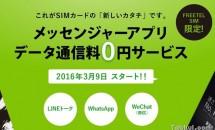 FREETEL、『LINE』など一部SNSアプリのデータ通信料0円サービス発表 #格安SIMカード