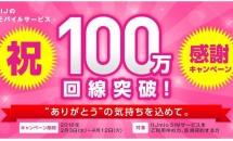 IIJmioの「100万回線突破 感謝キャンペーン」第3弾スタート、ASUS ZenPad S8.0などプレゼント