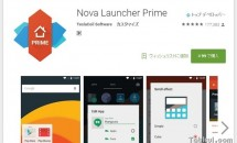 人気ランチャー『Nova Launcher』のライセンス(Prime)が99円に値下げ中