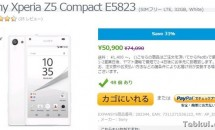 EXPANSYS、「Xperia Z5 Compact E5823」を5.09万円に値下げセール中