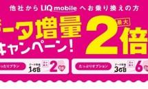UQ mobile、「データ増量キャンペーン」を4/1より実施―最大2倍に