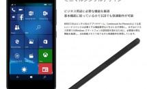 コヴィア、5型Windowsスマホ『BREEZ X5』(CP-X5)発表―スペック・発売日・価格