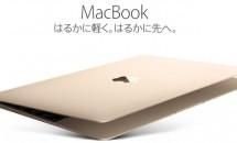 12インチ『MacBook (Early 2016)』のベンチマークスコアが判明、64bit/32bit版Geekbench