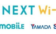 U-mobile、無料Wi-Fiサービス『U-NEXT Wi-Fi』の5月提供を発表