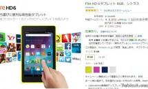 4/9限りで『Fire HD 6タブレット』が8,850円に、特選タイムセール