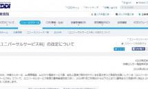 KDDI auとソフトバンク、『ユニバーサルサービス料』を3円に値上げ