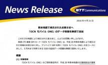 「OCN モバイル ONE」全コースで被災者に5GB無償提供を発表 #震災支援