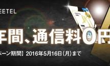 FREETEL、月間1GBを無料とする『1年間通信料0円キャンペーン』発表―料金表など