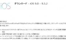 iOS9.3.2配信開始、不具合やセキュリティ問題の修正・改善