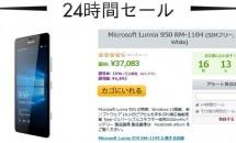 EXPANSYSが24時間セールで『Lumia 950』を37083円にて販売中、対応周波数