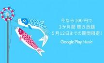 Google Play Musicを3ヶ月間 100円で楽しめるキャンペーン開始(5/12まで)