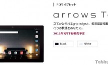 NTTドコモ、10.5型タブレット『arrows Tab F-04H』発表 – スペック・発売日