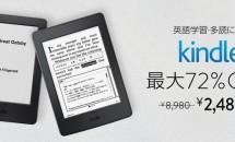 5/22まで、電子書籍リーダー『Kindle』が2,480円でセール中!さらに『Kindle Paperwhite』も7,300円OFF