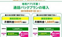mineo、月840円からの「通話定額」プラン発表・料金 – 6月1日より提供開始