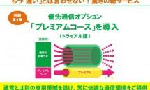 mineo、混雑時も快適な『プレミアムコース』発表 – 無料トライアル募集 #格安SIMカード