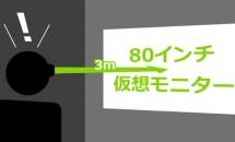 上海問屋がゴーグル型HDMIディスプレイ『DN-913904』発売、スマホやゲーム映像を大画面で