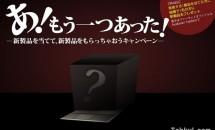 Huawei Japan、7月4日にペン対応12型『MateBook』発表か – 新製品もらえるキャンペーン開始
