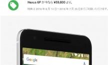7/25まで:『Nexus 6P』が過去最大1.5万円の大幅値下げ – Googleストア