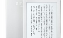 Kindle (Newモデル) 発表、新色追加で薄く・軽くなって価格8980円 – 会員に4,000円OFFクーポンコード配布中