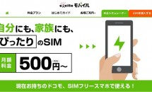 月500円~格安SIMカード『エキサイトモバイル』発表、料金プラン・最低利用期間・違約金・通信制限 #MVNO