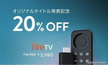 6/2まで『Fire TV Stick』が20%オフ、Amazon日本オリジナル10タイトル発表記念