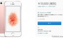 アップル、『iPhone SE』出荷予定日が3~5営業日に回復