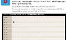 無料Wi-Fiサービス『マクドナルド FREE Wi-Fi』、本日より東京エリア約180店舗で提供開始