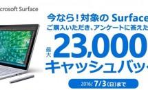 Surface Pro 4 / Book キャッシュバック最大2.3万円キャンペーン開始