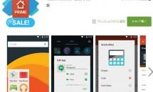 人気ホームアプリ『Nova Launcher Prime』が99円となる特価セール中 #Androidアプリ