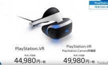 国内版『PlayStation VR』の発売日・価格が発表、日本向けメッセージ動画