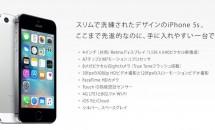 UQ mobile、『iPhone 5s』の7/15販売開始を発表