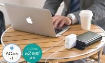 ノートパソコンも充電できるモバイルバッテリー『700-BTL025』をサンワサプライが発表、価格・本体サイズ・充電時間ほか