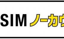 ポケモンGOの通信無料、『DTI SIM ノーカウント』発表 – 月額料金・プラン #格安SIMカード