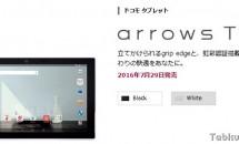 防水10.5型『arrows Tab F-04H』のNTTドコモ発売日が決定