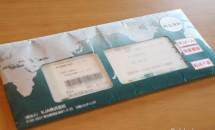 続・「Amazon MasterCardゴールド」申込みレビュー、入会審査の通知~カード発行・カード特典