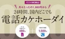 イオンモバイル、国内24時間いつでも『050かけ放題サービス』発表 – 月額1,500円で番号付き、注意点