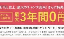 FREETEL、最大3年間0円キャンペーンのmusic.jp加入を任意に変更と発表