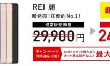 SAMURAI REI 麗が5,000円引きに、アウトレット特価市に2色が登場