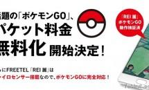 FREETEL、『Pokémon GO』(ポケモンGO)のパケット料金無料化を発表 #格安SIMカード
