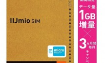 8/31まで、アマゾン限定でIIJmio SIMカード3ヶ月間1GB増量を実施中 – 別キャンペーン適用で0円購入も