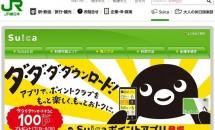 今度のiPhoneは「FeliCa」搭載か、JR東日本が言及