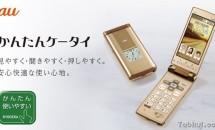 京セラ、au向けガラホ『かんたんケータイ KYF32』発表 – 発売日・スペック