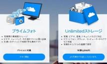 Amazon.co.jp、容量無制限『Unlimitedストレージ』提供開始 – 料金・サービス