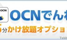OCN モバイル ONE、月額850円の『5分かけ放題オプション』発表 – キャンペーン