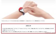 Pokémon GO Plusの発売日、9月に延期決定