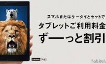 ソフトバンク、iPadを「タブレットずーっと割」に追加すると発表