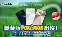 #ポケモンGO で遊べるZenFoneシリーズをASUSが公開