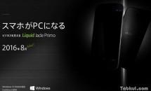 日本エイサー、Winスマホ『Liquid Jade Primo』の発売日を発表 – 対応周波数